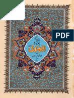 Haji M Bashir Ambalvi - Tadhkira Anwar-i-Sabiri - Urdu