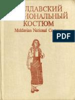 Зеленчук В.С. - Молдавский Национальный Костюм - 1985 Zelenchuk Moldavian traditional costume 1985