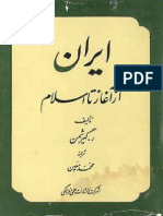 ایران از آغاز تا اسلام / گیرشمن ترجمه دکتر معین