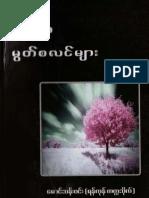 ပထမ ဗမာမြတ္စလင္မ်ား