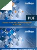 Годовой отчет ОАО «Белгазпромбанк» за 2013 год (презентационная версия)