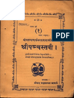 Sri Panchastavi - Amrit Vagbhavacharya