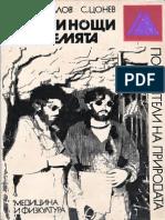 Dni Noshti Pod Zemjata Zhalov&Tzonev