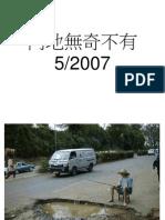 China Interesting Sights Avr08