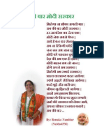 Poem by Renuka Nambiar