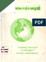 Kairegai Jothidam Tamil