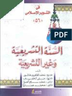 Sunnah legislative and non-legislative