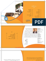 Hifazti_Teekajat.pdf