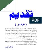 Sanha-E-Karbala Dr Israr Ahmed