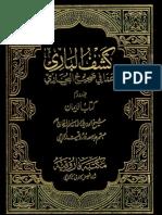 KshfUlBariVol2 Kitab Ul Iman