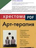 Копытин А.И. - Арт-терапия. Хрестоматия