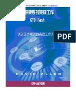 GTD FAST CN-2 copy