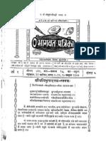 BhagavatParika 1955-56 Issue 5