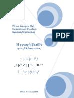 Η γραφή Braille για βλέποντες