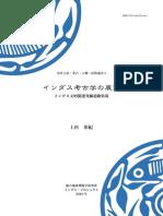 Southasia.world.coocan.jp/uesugi_2010b.pdf