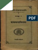 Kama Kala Vilas of Punya Nanda - Mukund Shastri