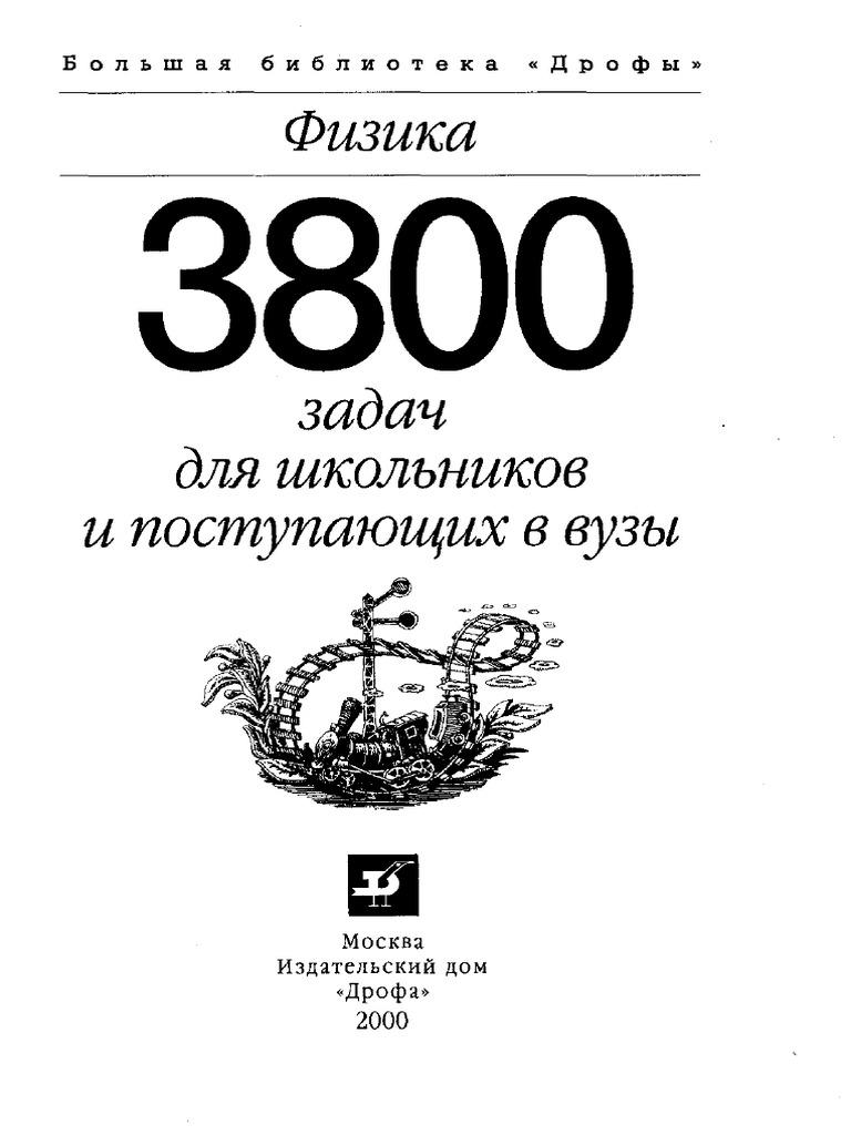 решебник турчина 3800