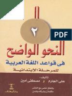 NahoWadih1 2.PDF