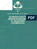 1395195_B6DDA_lushnikov_e_m_ramm_v_o_bezopasnost_moreplavaniya_i_vedeniya.pdf