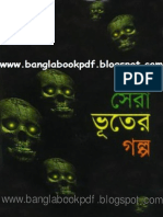 Sera Vuter Golpo by Various Famous Writters