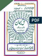 Haq Subhan urdu