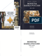 Catalog of Russian Coins and Medals 1992-2005 in Russian