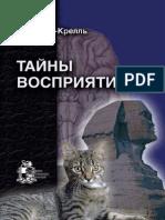 Хакен Г., Хакен-Крелль М. - Тайны Восприятия - 2002
