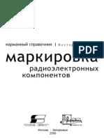 Маркировка Радиоэлектронных Компонентов. Карманный Справочник