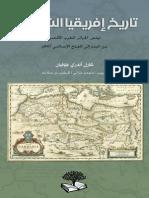 تاريخ افريقيا الشمالية