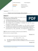 Διαγώνισμα B Λυκείου Χημική Ισορροπία