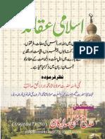 Islami Aqaid by Maulana Afzaal Ur Rahman