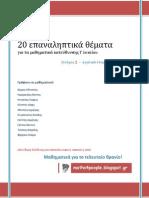 20 Επαναληπτικά Θέματα (2013-2014)
