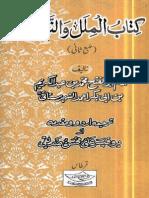 Kitab Al Milal Wal Nahal