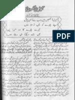 Jheel Si Aankhon Wali Larki by Sabeeta Chandi Kandahar Urdu Novels Center (Urdunovels12.Blogspot.com)
