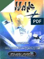 Ilm Aur Irada - Aqeel Ul Gharavi