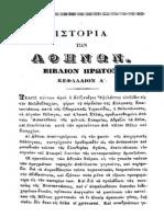 ΕΝΑΡΞΙΣ ΤΗΣ Α' ΠΟΛΙΟΡΚΙΑΣ ΤΩΝ ΑΘΗΝΩΝ (25 Ἀπρ.1821)