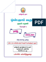9th standard Tamil and English volume -1 