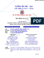 UP CPMT 2014 Information Brochure