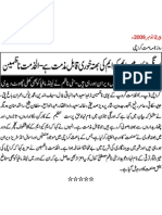 MQM Forcibly Collecting Money (Bhatta) in Orangi Town Karachi