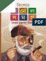 Kishore Colonel Samagra 1 - Syed Mustafa Siraj