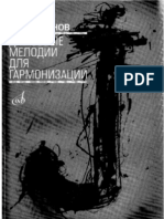 Джазовые мелодии для гармонизации.pdf