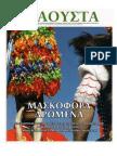 Περιοδικό Νιάουστα  - τεύχος 146 (Ιανουάριος-Μάρτιος 2014)