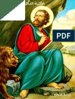 موسوعة عصر المجامع