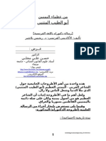 أبو الطيب المتنبي - مارس 2014م