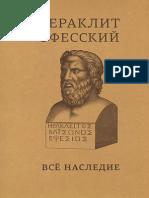 Geraklit_Efessky