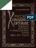 Русское холодное оружие 1800-1917