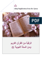 Ruqyah With Transliteration - English