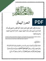 Hirzul Yamani 16-9-2013