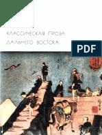 Klassicheskaya Prosa Dalnego Vostoka-V18-1975