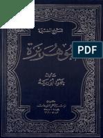شيخ المضيرة ابو هريرة - محمود ابورية